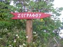 """Мирослав Дачев. """"Разклонът за манастира """"Св. Вмчк Зограф"""". Снимка от пътя към арсаната"""""""