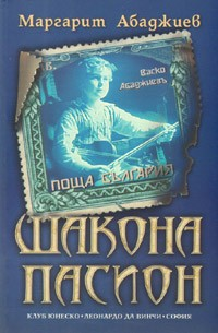 Маргарит Абаджиев. Шакона Пасион