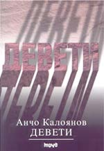 Анчо Калоянов. Девети. София: Труд, 2003