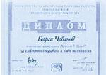 """Номинация за Награда """"Хр. Г. Данов"""" (2002)"""