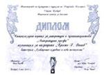 """Номинация за Награда """"Хр. Г. Данов"""" (2005)"""
