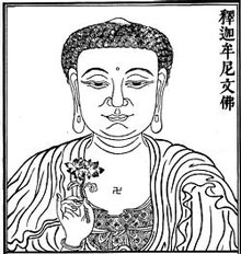 Индийският мъдрец Сидхартха Гаутама, наречен Буда (VI век пр.Хр.)