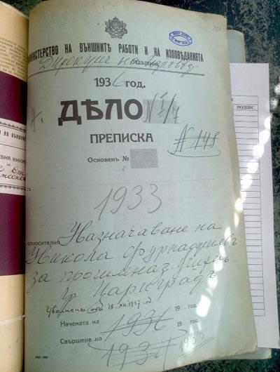 Корицата на служебното досие на учителя Никола Фурнаджиев в МВРИ