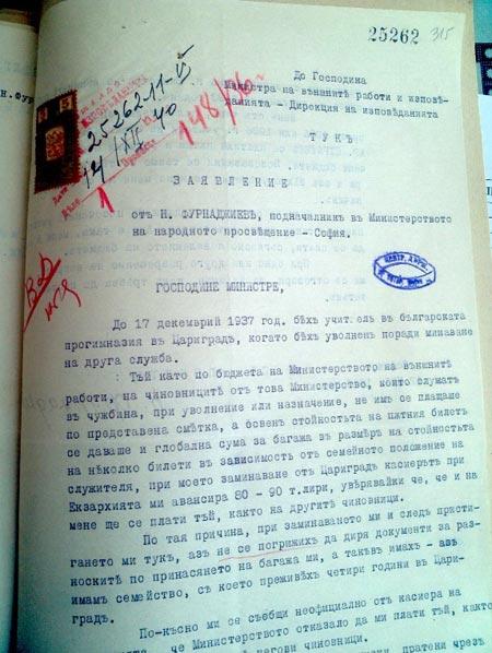 Заявление на Никола Фурнаджиев от 12 декември 1940 г.
