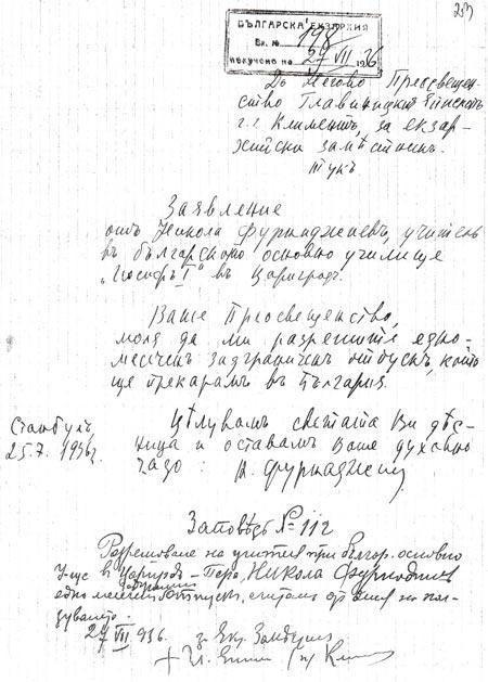 Молба от Никола Фурнаджиев от 25 юли 1936 г.