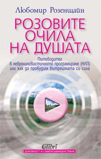 """""""Розовите очила на душата"""" от Любомир Розенщайн"""