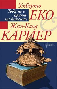 Умберто Еко и Жан-Клод Кариер. Това не е краят на книгите: Разговор с Жан-Филип дьо Тонак